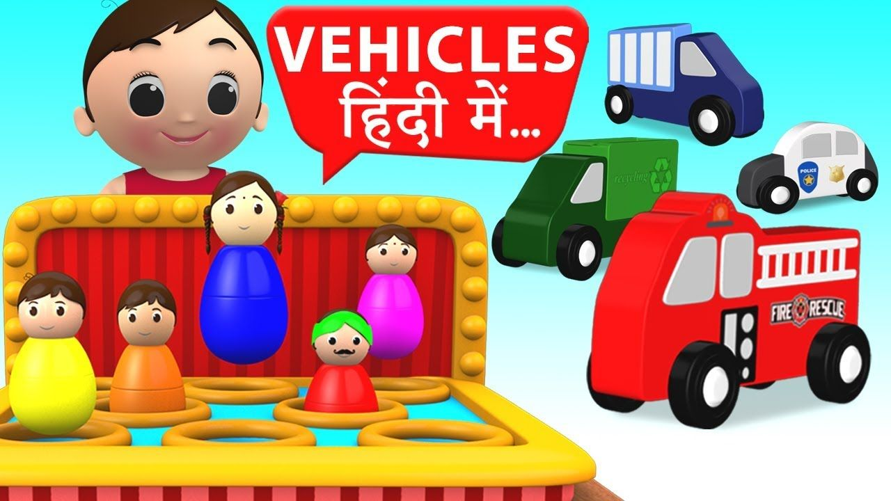 Toys images with names  Learn Street Vehicles Names in Hindi for Kids with Wooden Toys Popup