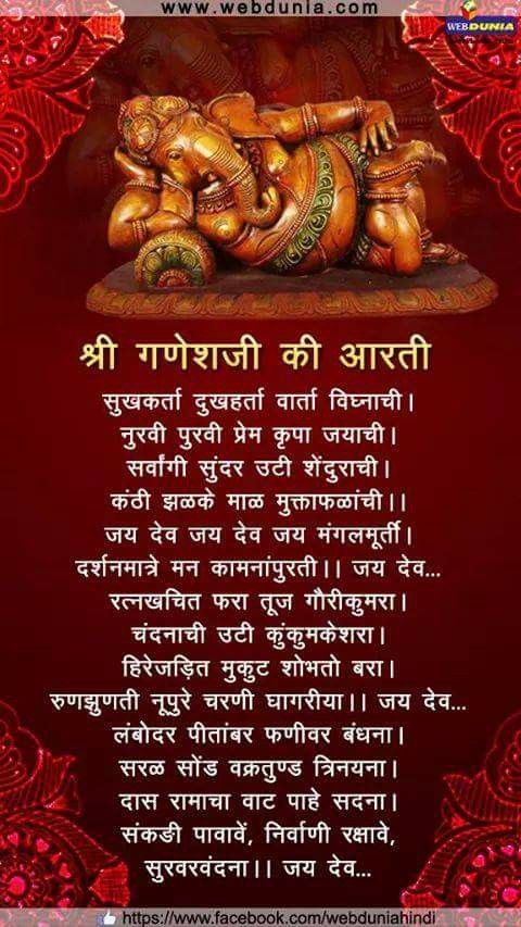 Ganesh Aarti Ganesh Aarti Vedic Mantras Shree Ganesh