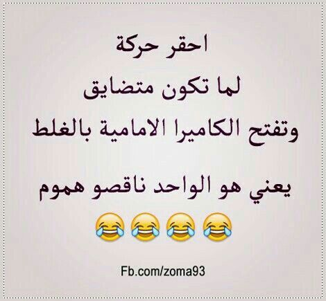 Pin By Deema Mohammad On Arabic Funny Words Funny Picture Jokes Funny Science Jokes