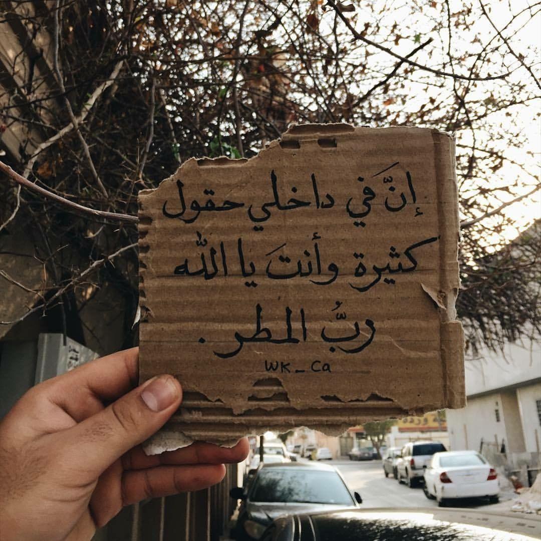 وأنت يا الله رب المطر Life Quotes Quotes Allah