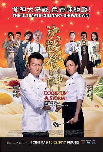 Cook Up A Storm 2017 Chinese Movie Melodrama Nicholas Tse Jung Yong Hwa Descargar Pelicula Peliculas Dramas Coreanos