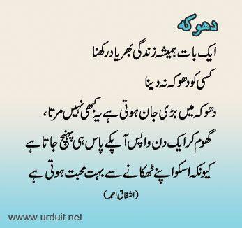ashfaq ahmed quotes in urdu pinterest quotes