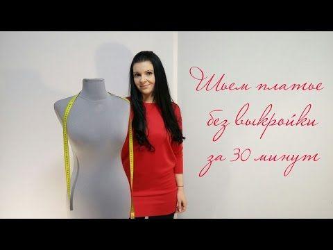 552c99356ee Как пошить платье без выкройки за полчаса  Уроки шитья. Шьем тёплое ...