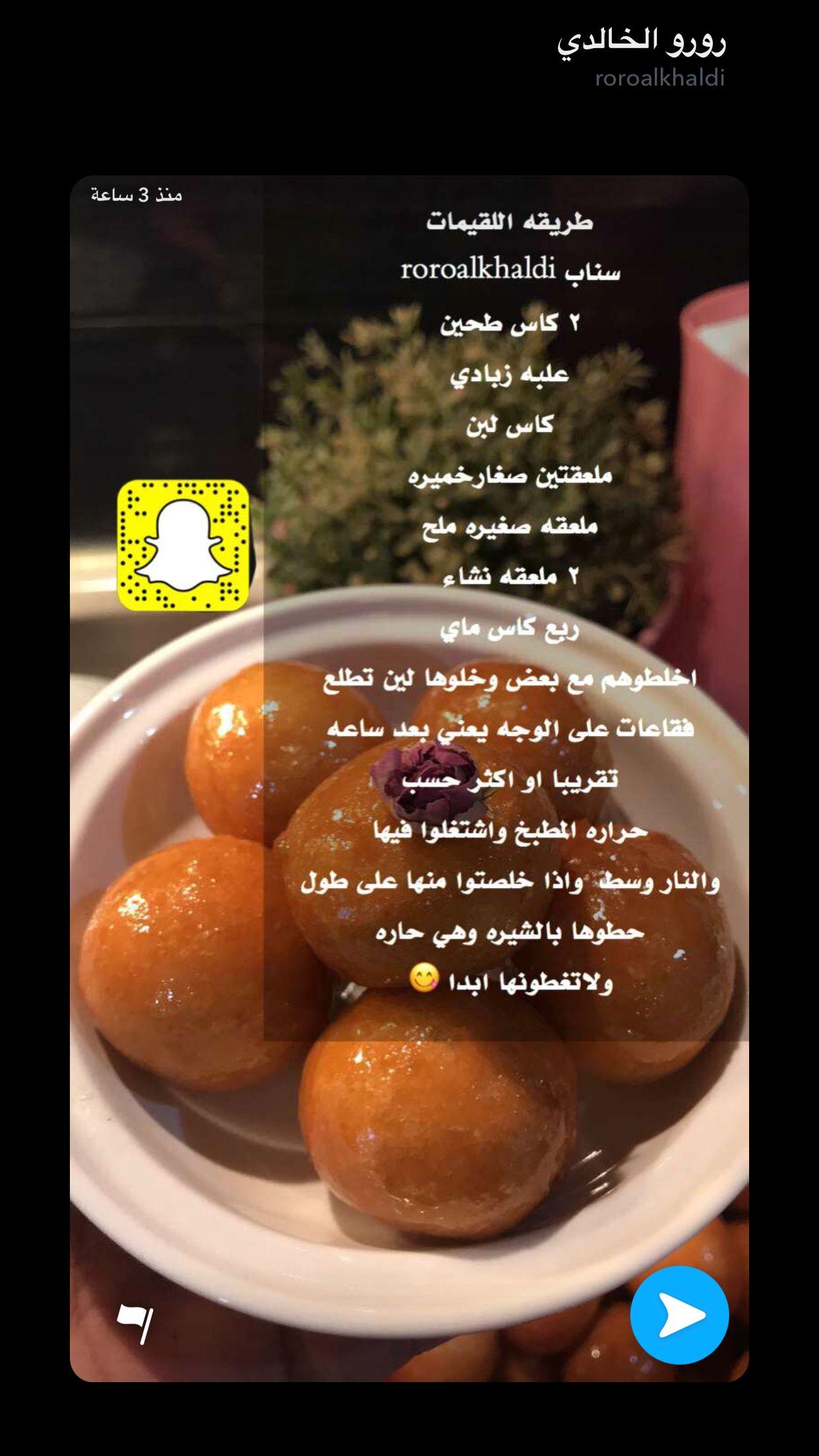 Pin By M Vet Alidrissi On Food Arabic Food Yummy Food Dessert Food Receipes