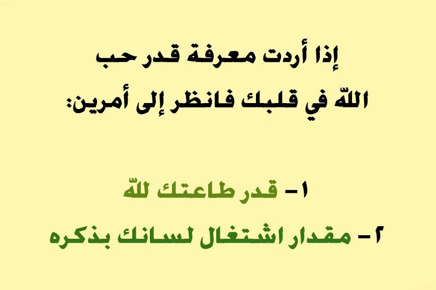 إذا أردت معرفة قدر حب الله في قلبك فانظر إلى أمرين ١ قدر طاعتك لله ٢ مقدار اشتغال لسانك بذكره Aesthetic Art Words Allah