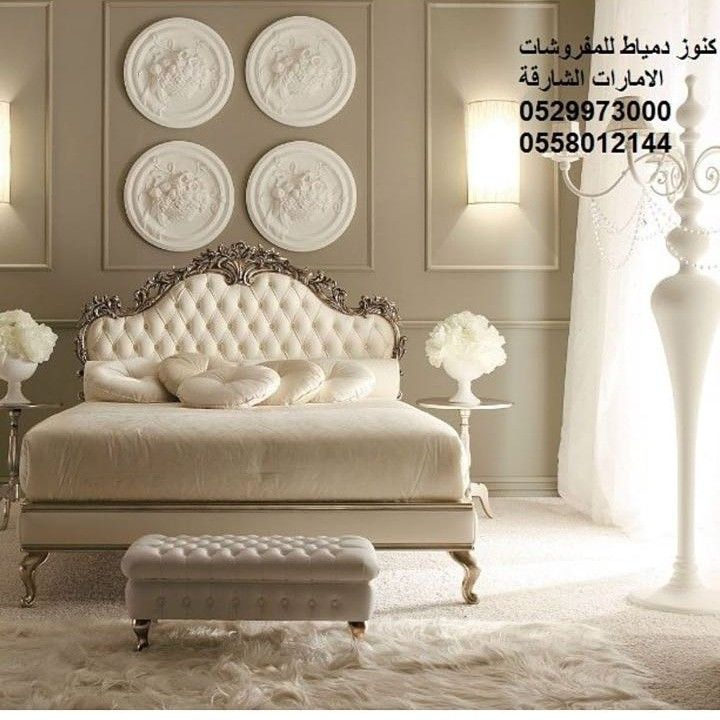 Pin By Knooz Dumyat Furniture On ا Chaise Lounge Home Decor Home