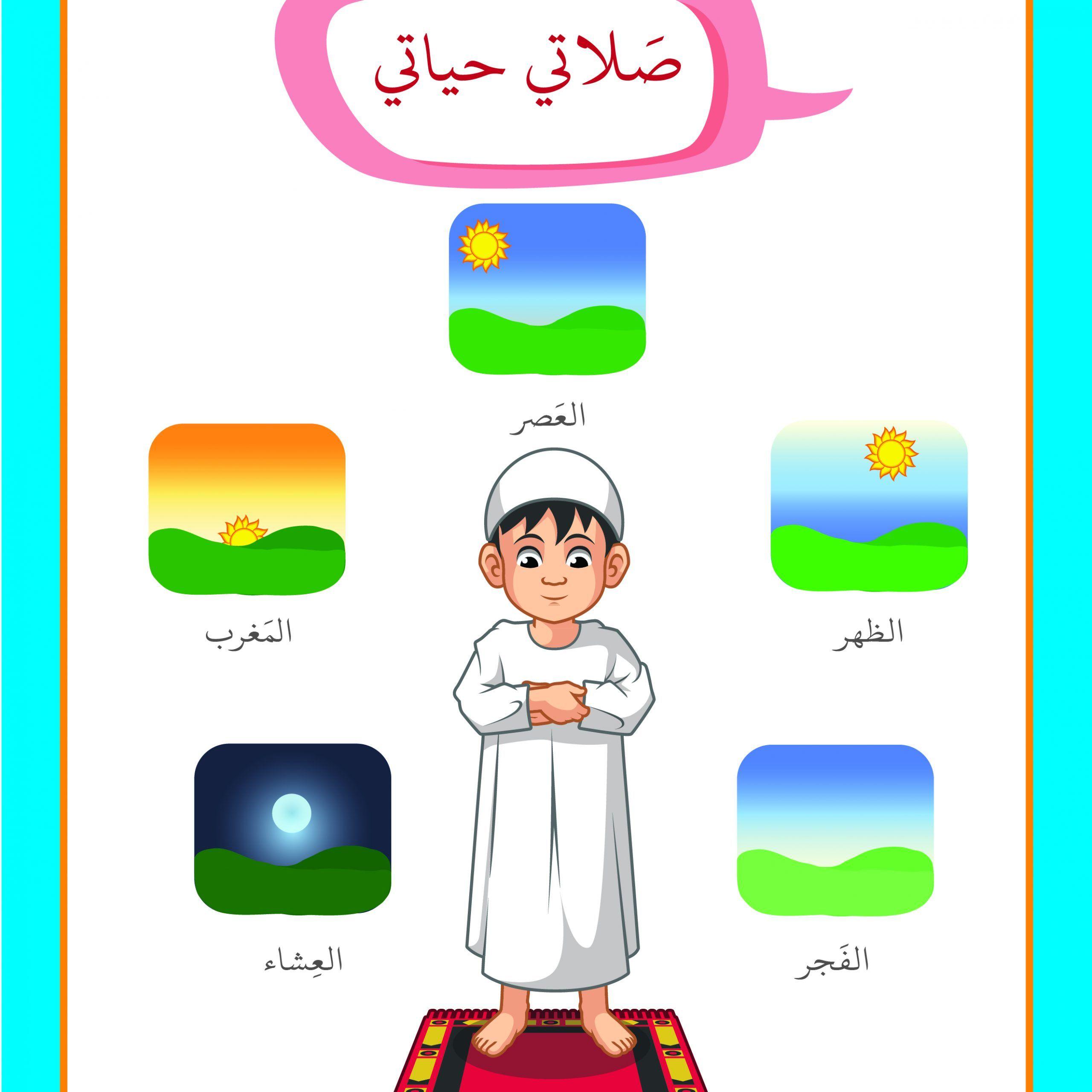 الصلاة Muslim Kids Activities Islamic Kids Activities Teaching Kids Respect