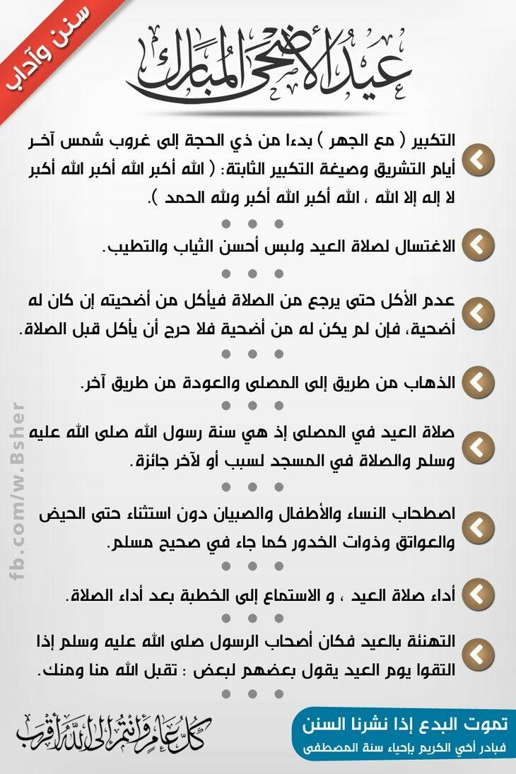 سنن عيد الاضحي Islamic Quotes Quran Islam Islamic Art