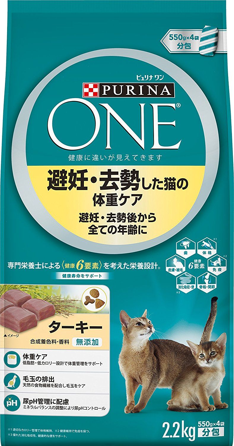 Purina And 2 2kg Weight From Care Kitten Of One Cat Contraception Castrated Cat To All Ages Read More Reviews Of The Product By Visiti Cat Food Cats Purina