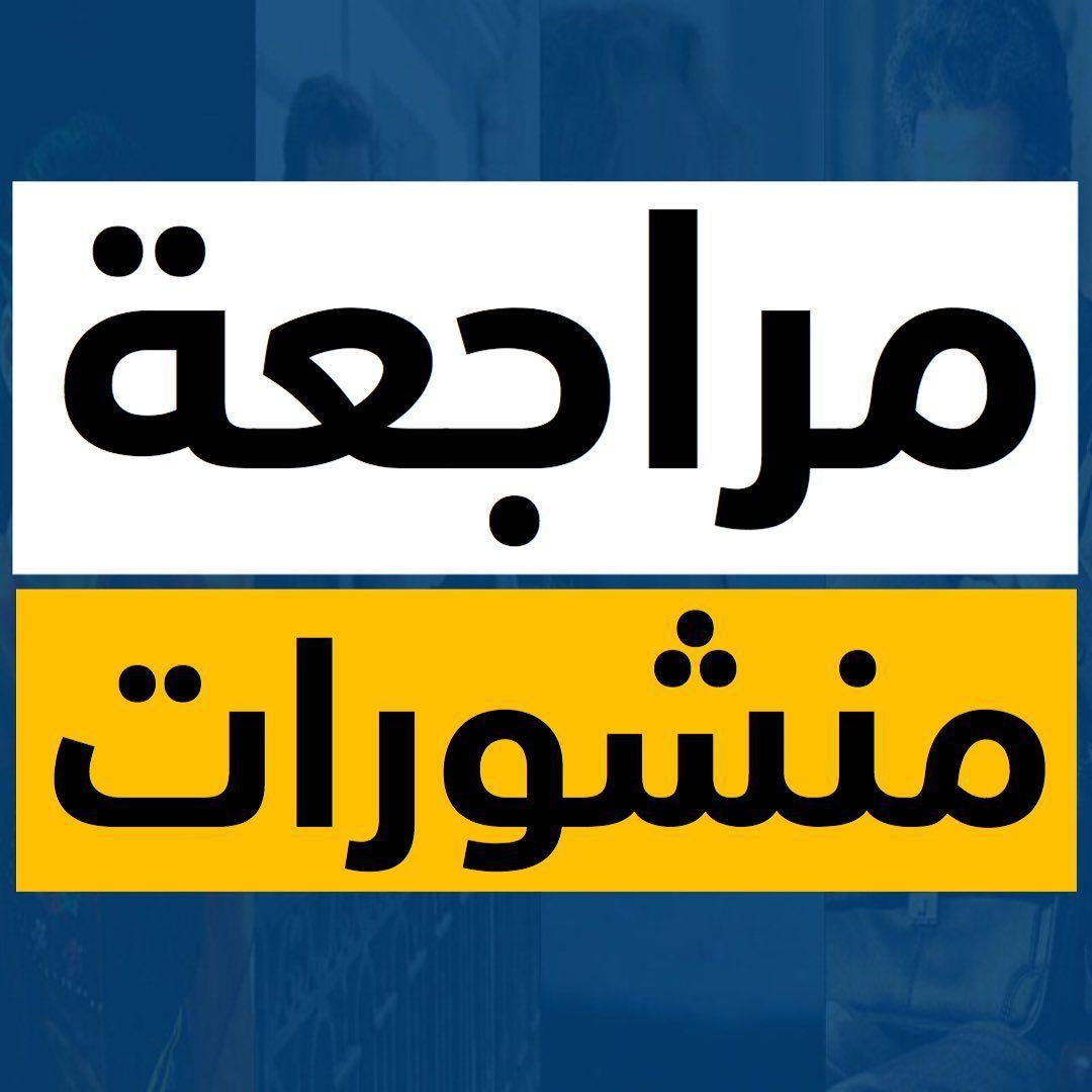 مرحبا بك لتعلم اللغة الانجليزية كلمات مترجمة صور انجليزي محتوى متنوع لغة عربية لغة انجليزية اقتباسات إنجليزية أخبار Tech Company Logos Company Logo Logos