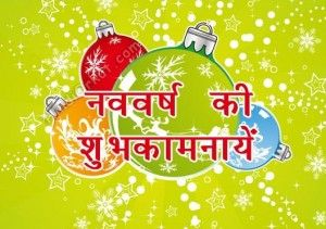 happy new year poem in hindi nava varsha nav varsh kavita shayari in hindi best latest newyear kavita in hinsi english eng language text for children