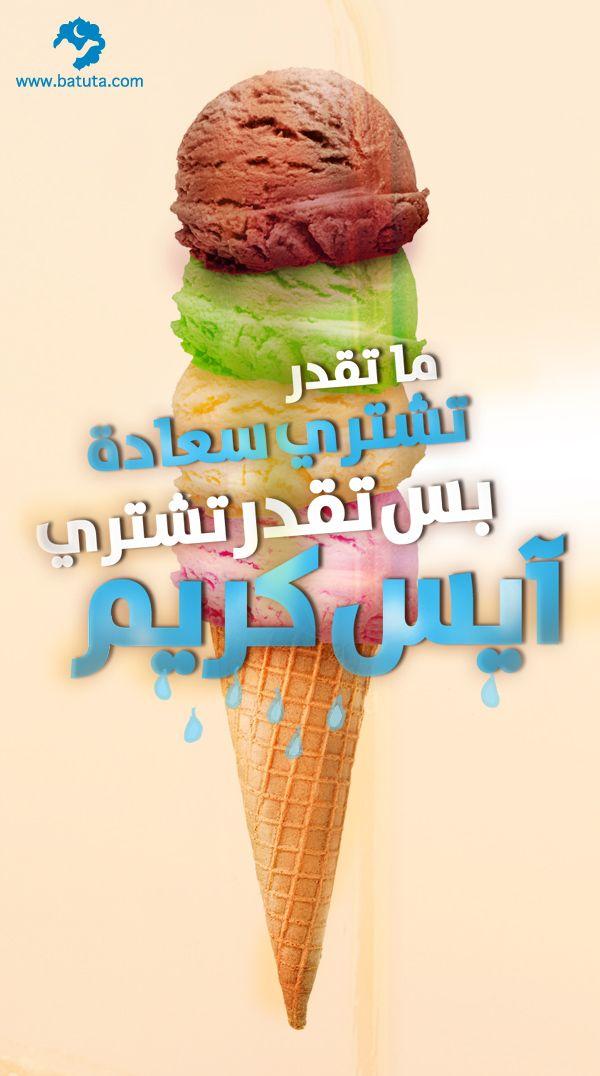 آيس كريم واحنا نستاهل Food Haha