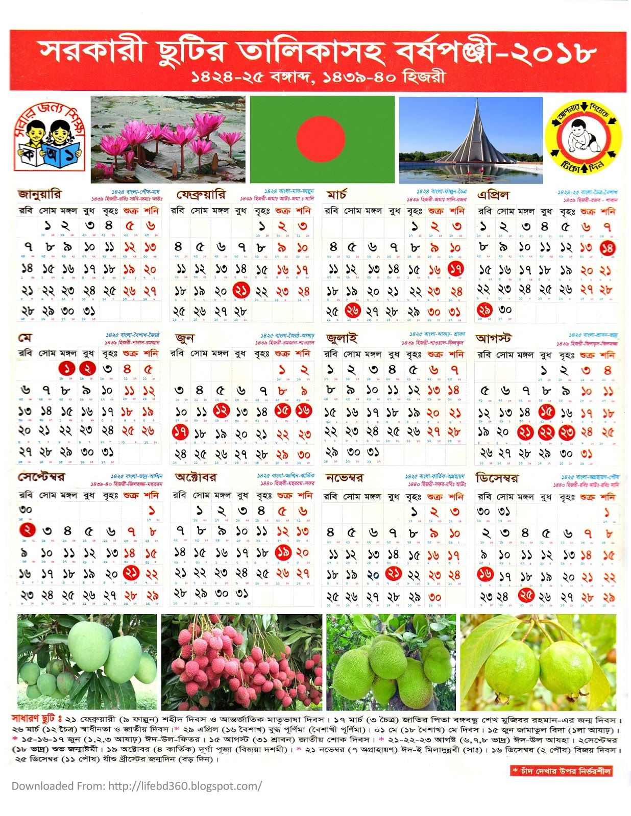 download printable pdf of bangladesh government holiday calendar 2018