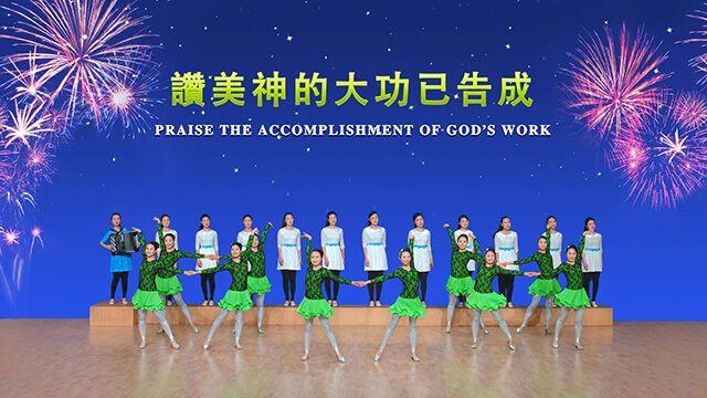 【福音視頻】永不止息的讚美《讚美神的大功已告成》