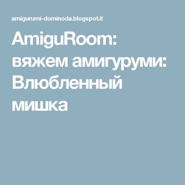 AmiguRoom: вяжем амигуруми: Влюбленный мишка