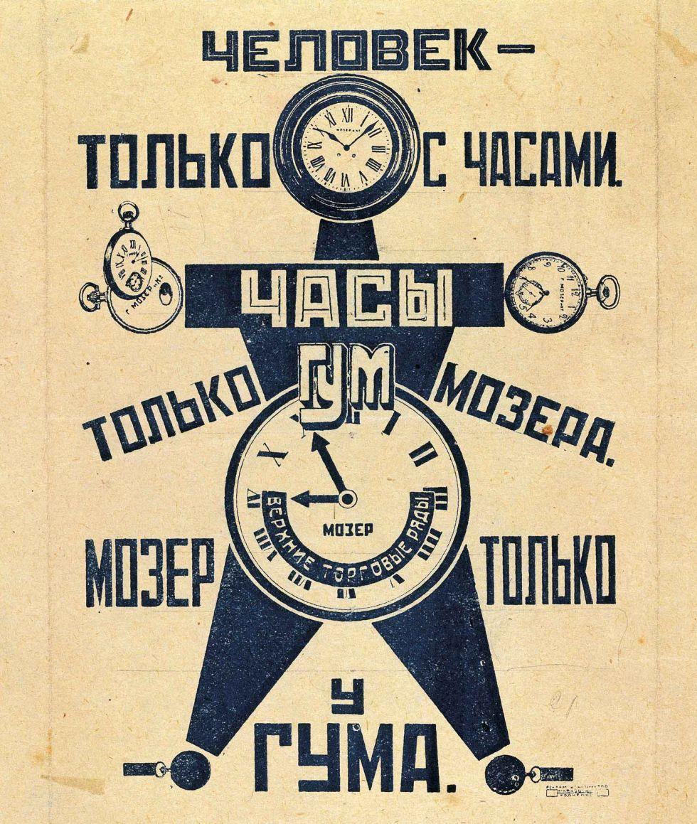 реклама маяковский картинки