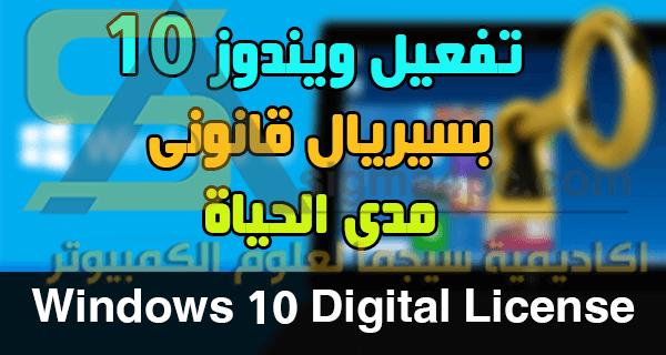 تفعيل ويندوز 10 مدى الحياة سيريال أصلى لجميع النسخ Windows 10 Digital License Windows 10 Windows Digital