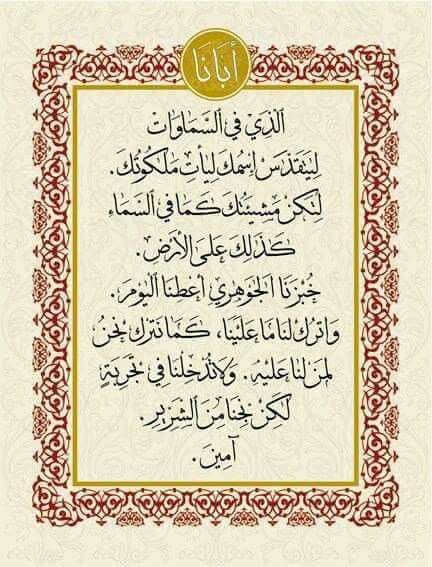 The Lord S Prayer In Arabic Image Biblique Icones Orthodoxes Et Calligraphie