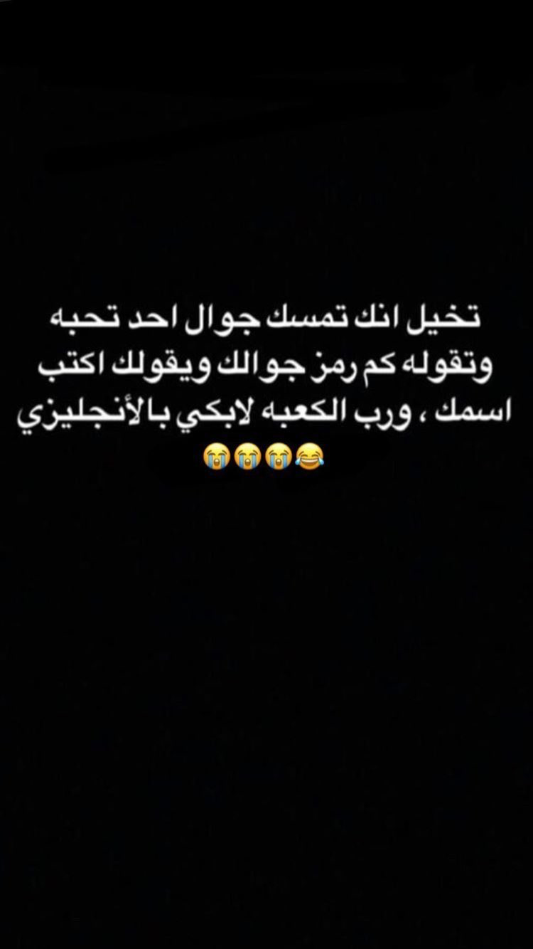 Pin By A Alali55 On تفاهه بلا حدود Jokes Quotes Funny Words Funny Quotes