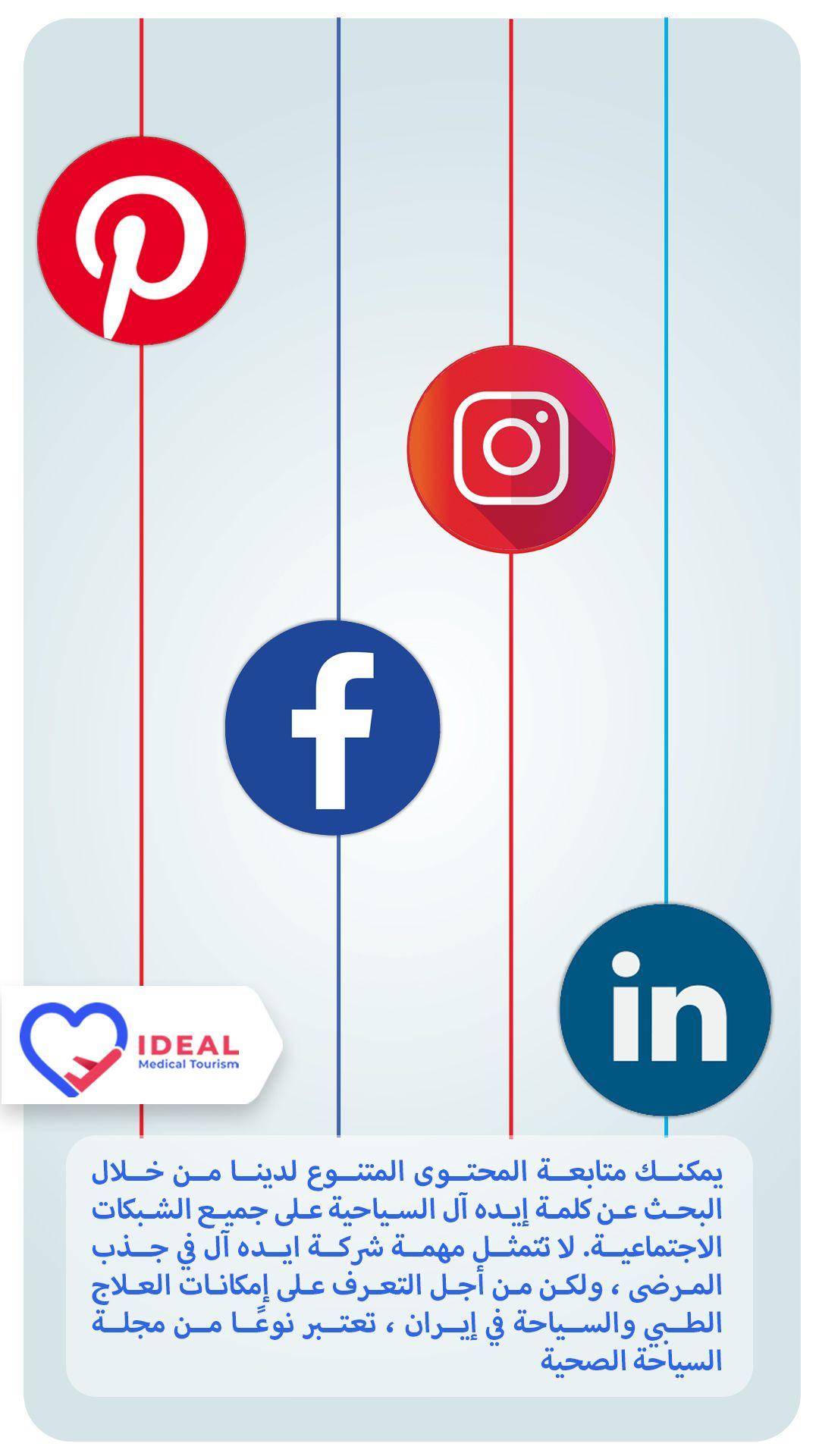 يمكنك متابعة المحتوى المتنوع لدينا من خلال البحث عن كلمة إيده آل السياحية على جميع الشبكات الاجتماعية لا تتمثل مهمة Medical Tourism Tourism Medical Treatment