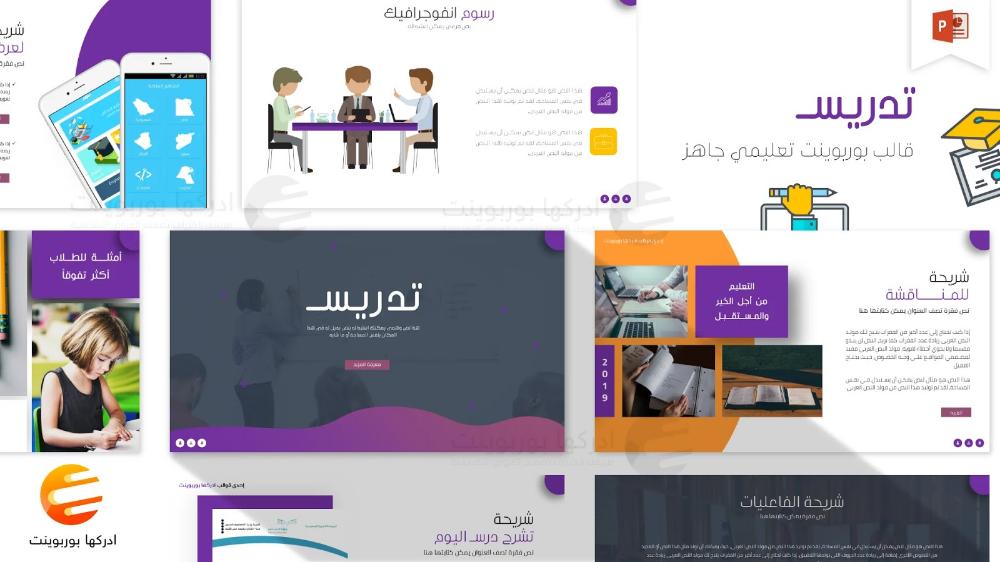 Pin By ادركها بوربوينت On عروض بوربوينت عربية Education Templates Interactive Powerpoint Business Powerpoint Templates