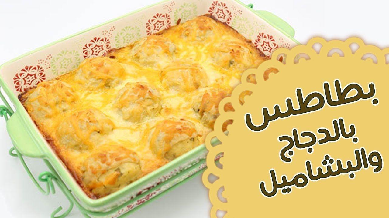 بطاطس بالدجاج والبشاميل مطبخ منال العالم قناة فتافيت Food Recipes Chicken