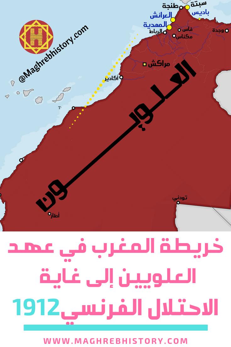 خريطة الدولة العلوية المغربية Master Bedroom Storage Ideas Bedroom Storage Poster