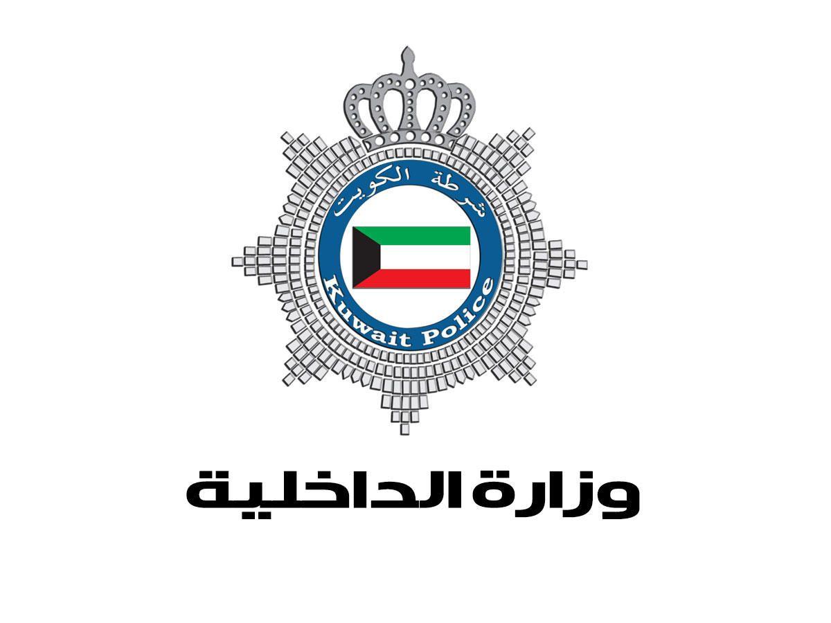Image Result For شعار وزارة الداخلية الكويت Police Logos Vehicle Logos
