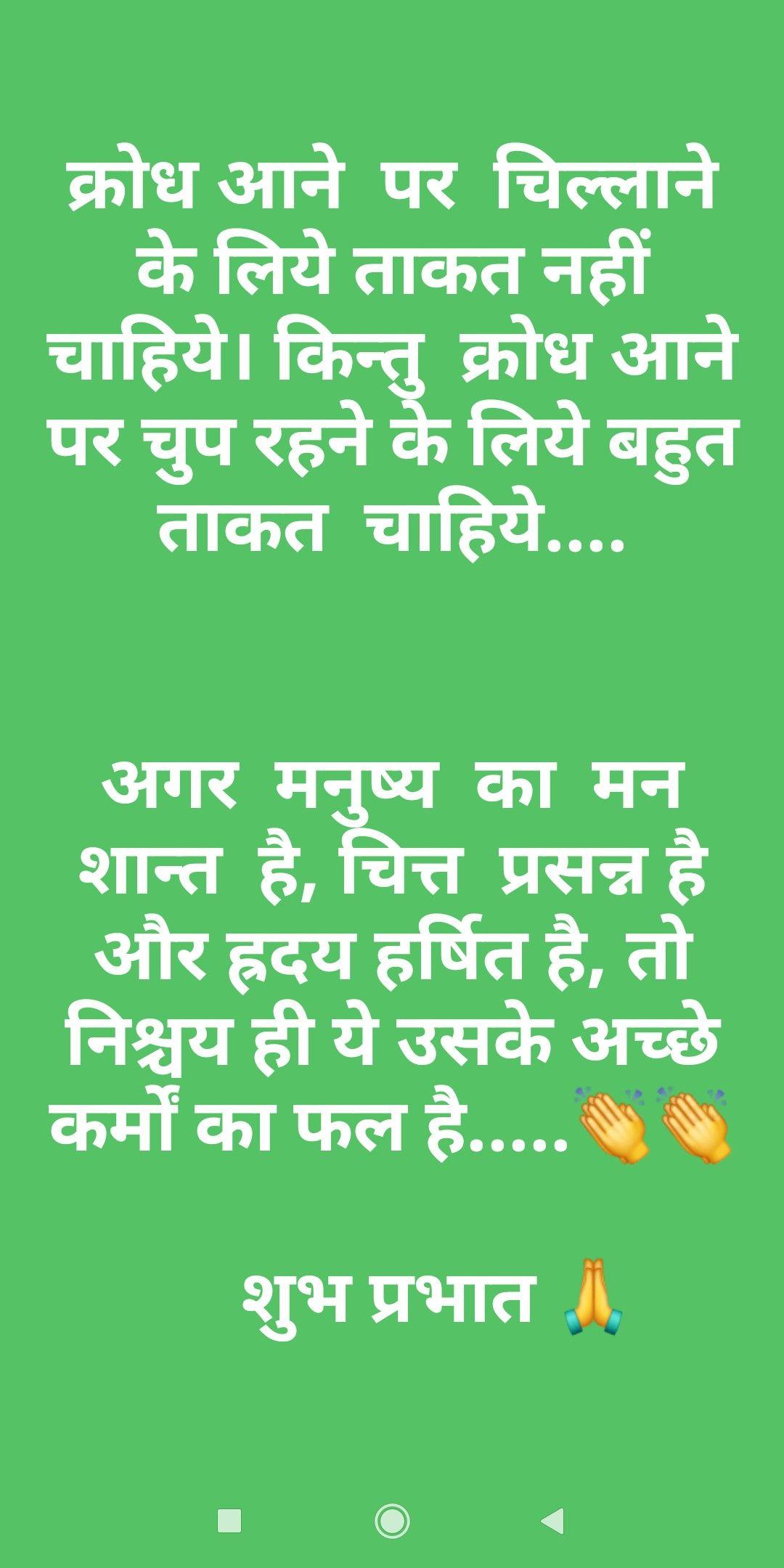 Pin by 🐿SHARMA🐿 on GOOD MORNING SHARMA | Hindi quotes