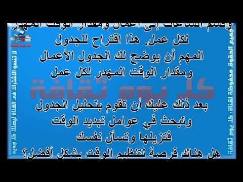 تنظيم الوقت ما هى فوائد تنظيم الوقت تعلم كيف تكون بارع فى ادارة الوقت Arabic Calligraphy Calligraphy