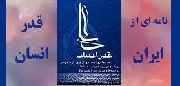 نامه ای از ایران به اشرف و اشرف نشانها