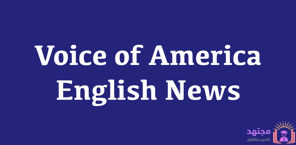 كورس انجليزي كامل مجانا كورس Power English أقوى كورس تعليمى للغة الانجليزية مجتهد اكاديمية مجتهد للتدريب والتعليم Voice Of America English News English