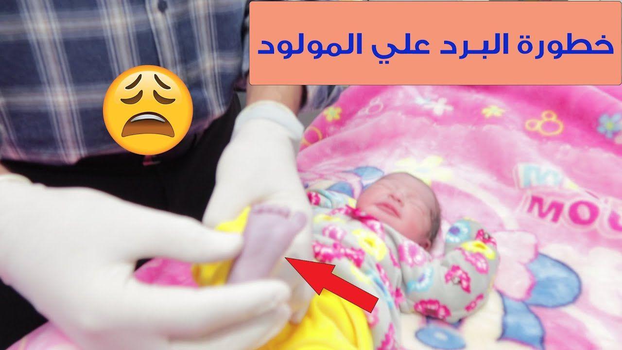 ملابس المولود الجديد فى الشتاء خطورة البرد علي المولود Parenting Hacks Parenting Children