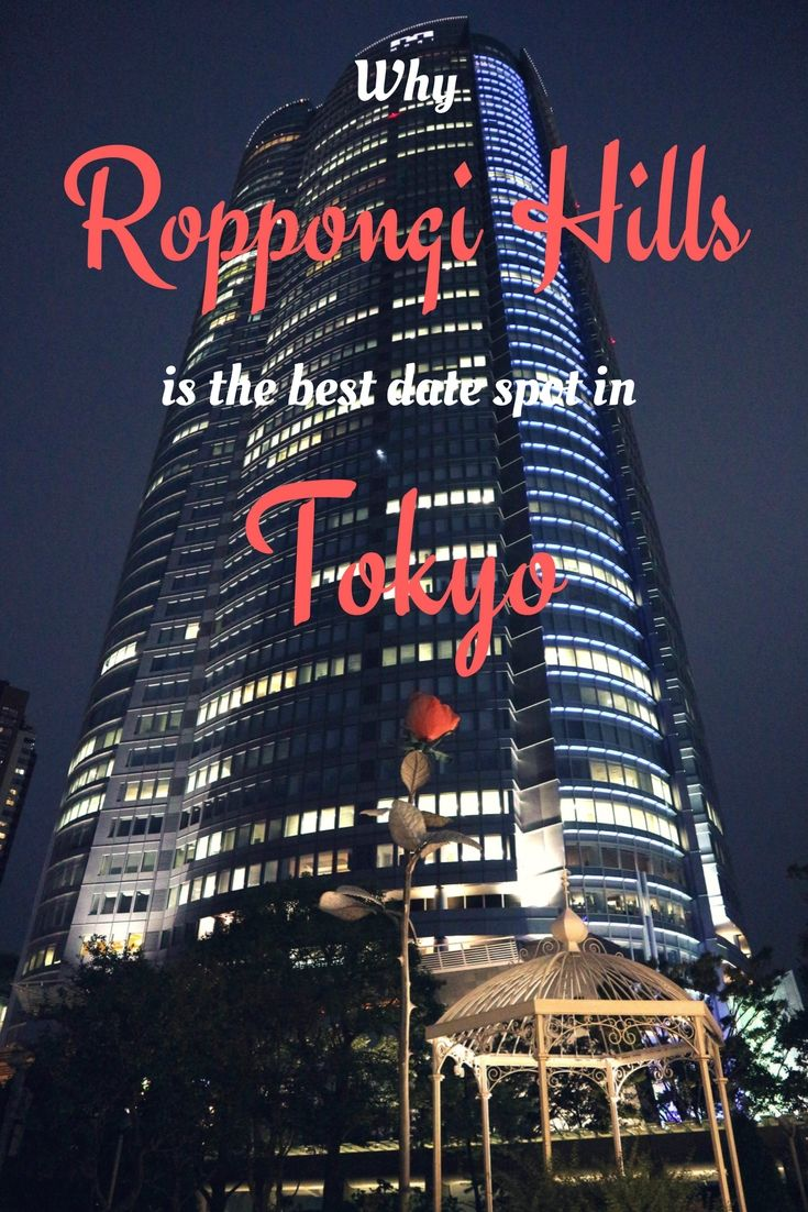 Why you should consider Tokyo's Roppongi Hills as a top date spot! #tokyo #dating #japan