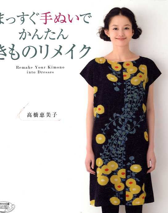 Remake Your Kimono into Dresses - Japanese Craft Book | Japanische ...