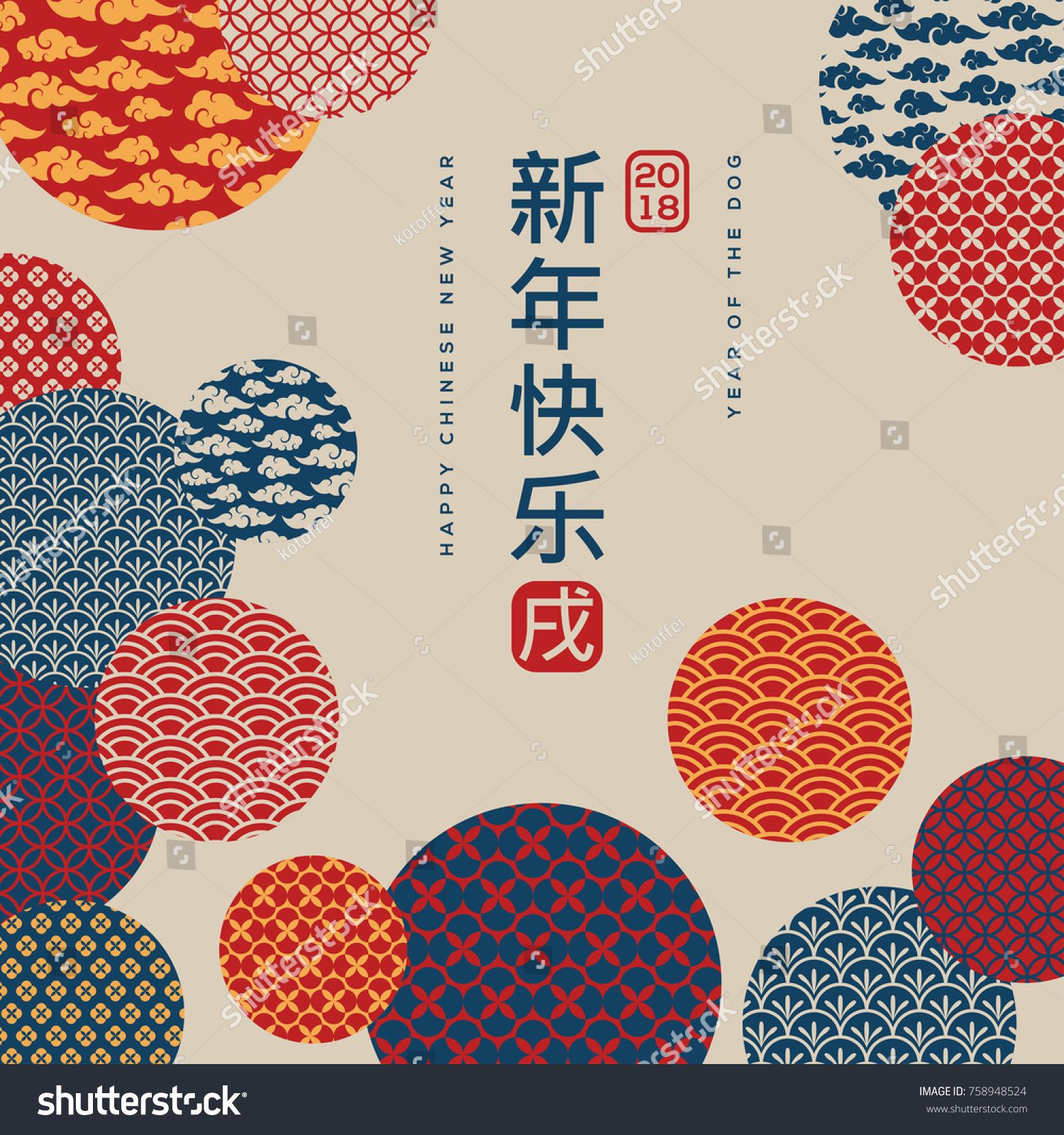 2018 chinese new year greeting card with geometric ornate shapes 2018 chinese new year greeting card with geometric ornate shapes chinese vertical hieroglyphs translation m4hsunfo