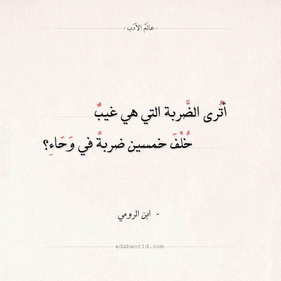 شعر ابن الرومي يا أخي يا أخا الدماثة عالم الأدب Calligraphy Arabic Calligraphy