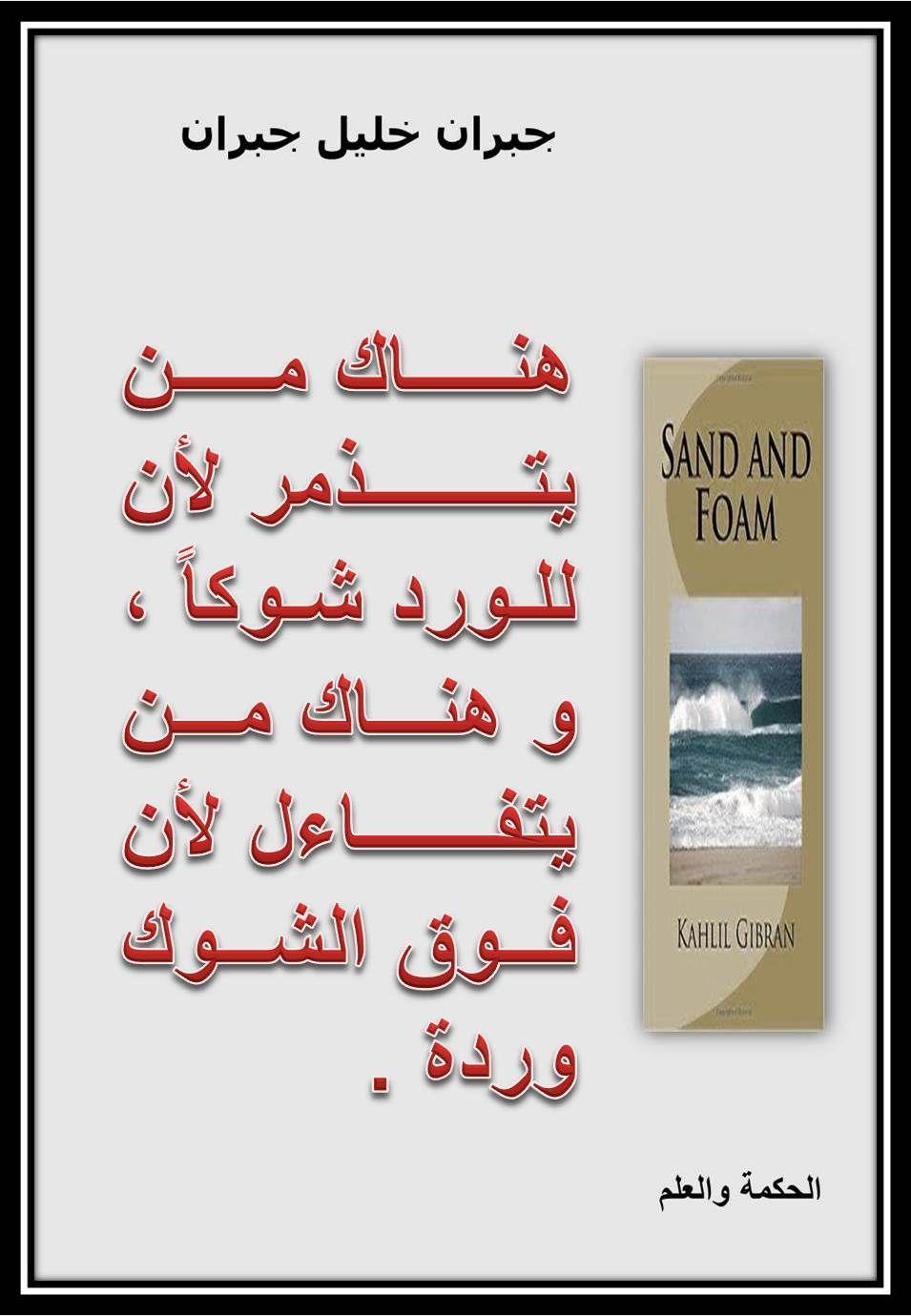 جبران خليل جبران الورد Kahlil Gibran Quotes Kahlil Gibran Words