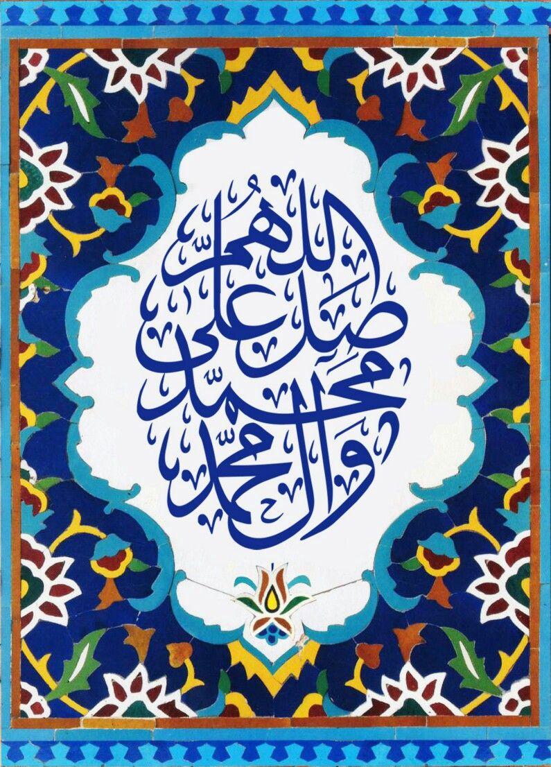 Desertrose اللهم صل وسلم وبارك على سيدنا محمد Islamic Images Islamic Calligraphy Beautiful Children