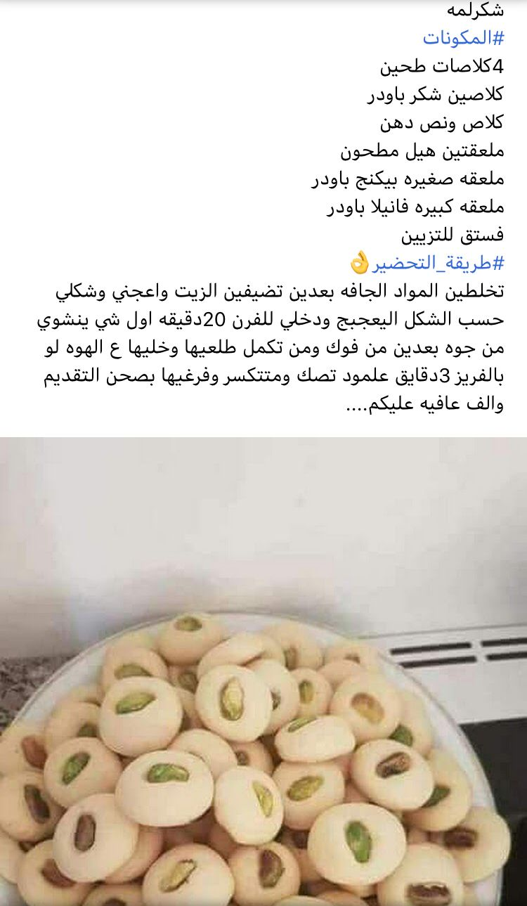 Pin By Ramya On حلويات العيد معمول كعك بيتيفور بسكويت Food And Drink Food Desserts