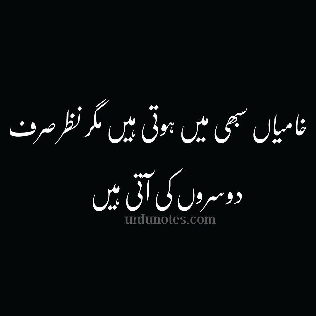 Urdu notes. Urdu quotes  Urdu quotes, Urdu thoughts, Urdu words