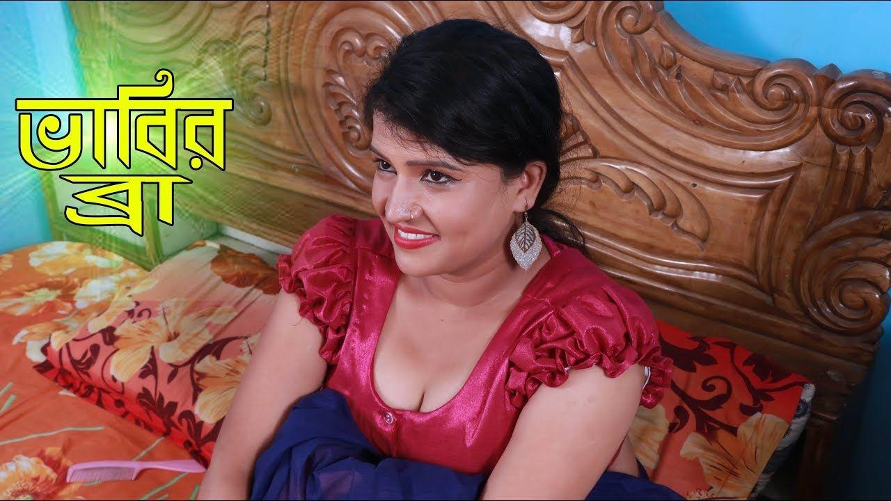 Liked on YouTube: ভবর বর Vabir Bra Bengali Short Film