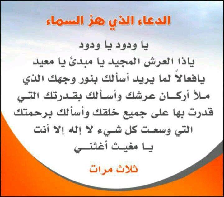 Pin By Dima On أدعية Qoutes Arabic Calligraphy Pie Chart