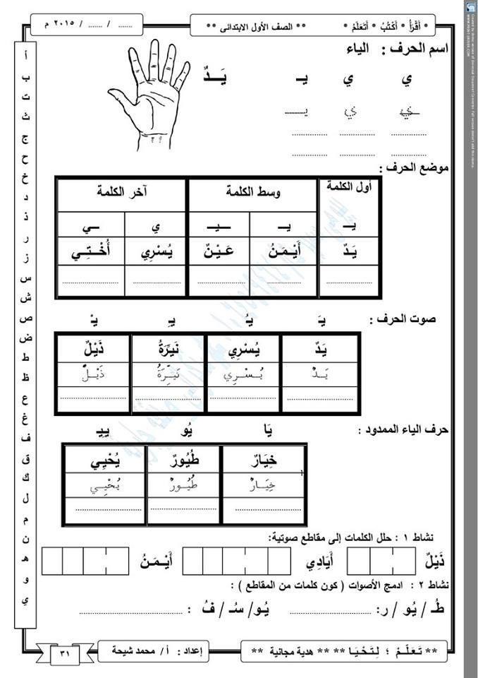 بطاقات تمارين تدريبية على الحروف و الكلمات للسنة الأولى Learn Arabic Alphabet Arabic Alphabet For Kids Learning Arabic