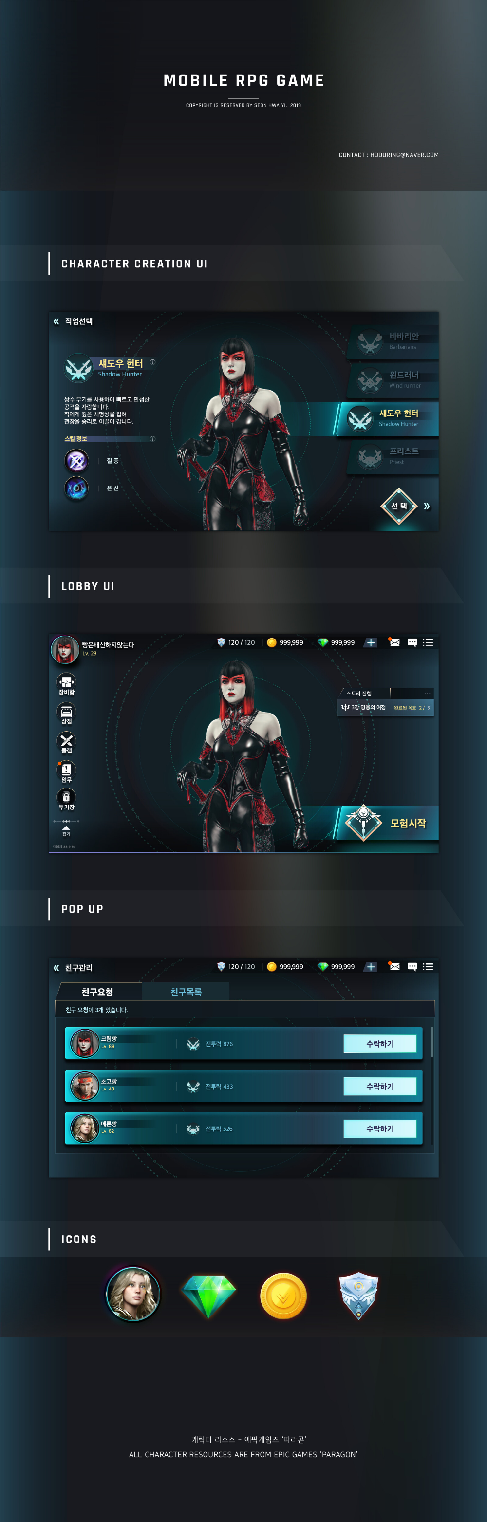 game UI에 있는 핀