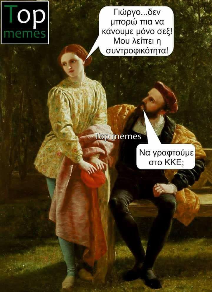 Dating με αστεία πίνακες