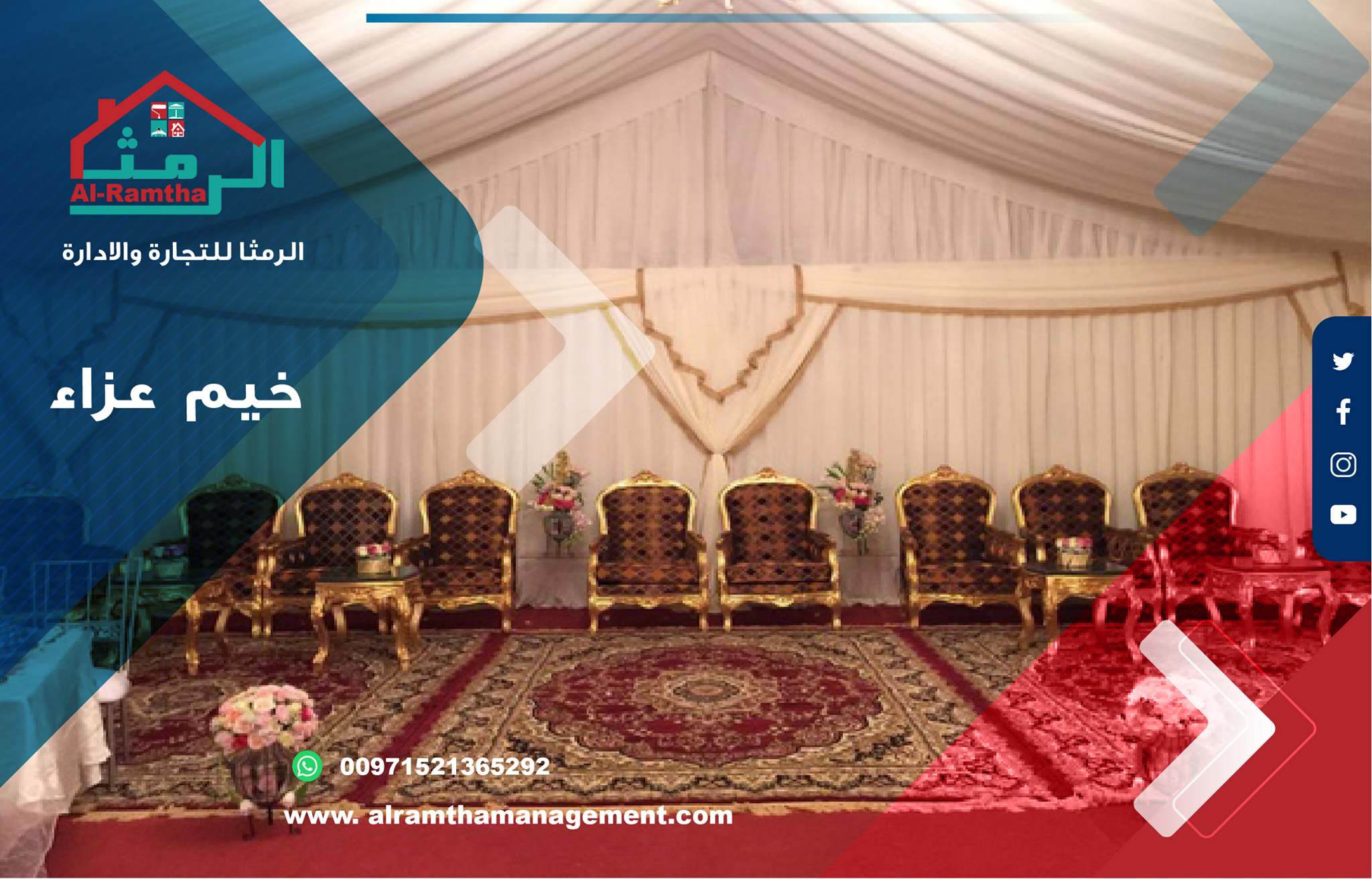 Consolation Tents خيام عزاء Movies Movie Posters Poster