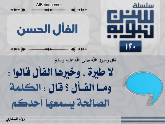 سنن نبوية Islam Duaa Islam Ahadith