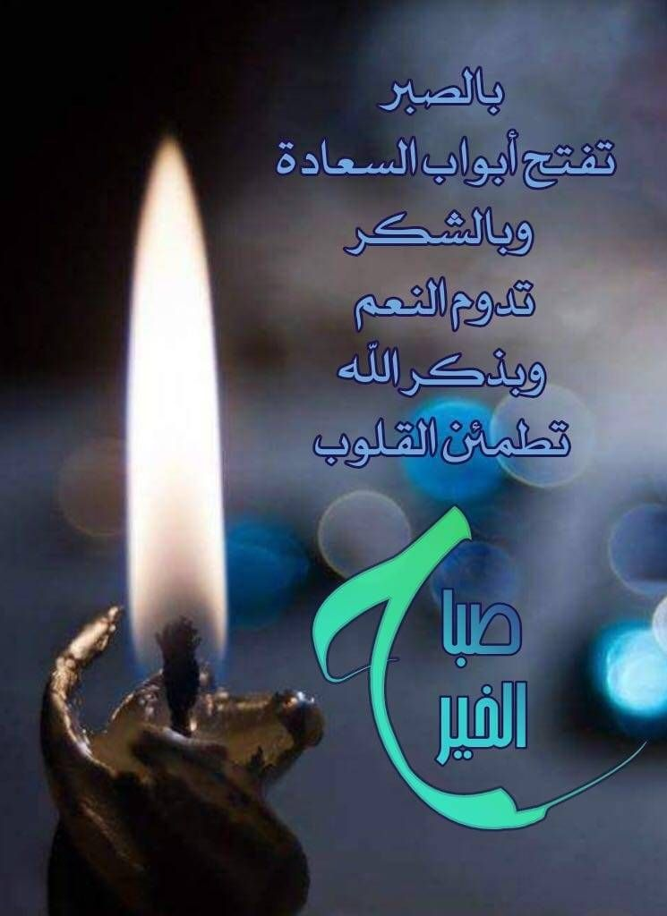 Pin By Abomohammad On تحيتهم فيها سلام وصباح ومساء Good Morning Quotes Lovely Quote Morning Wish