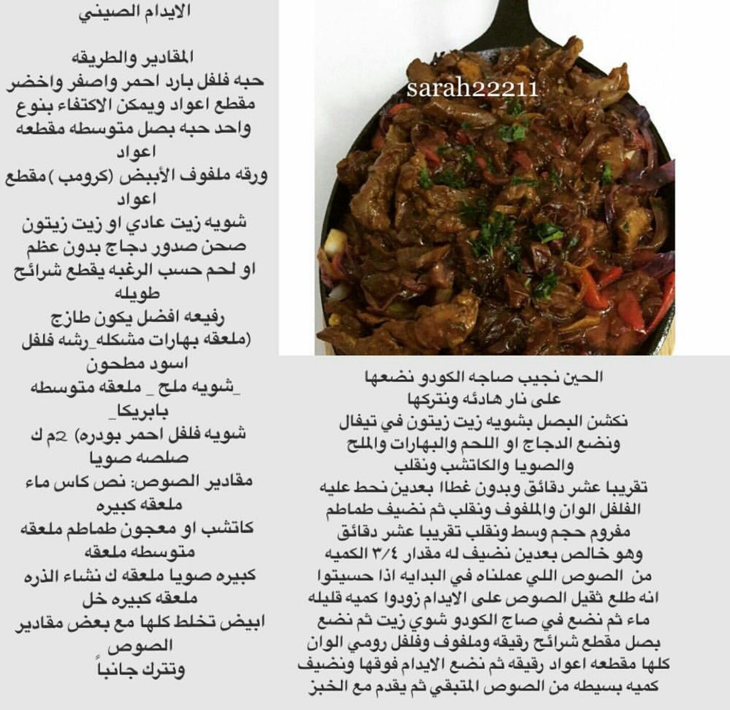 Pin By Asma Alotaibi On طبخ Food Meat Beef